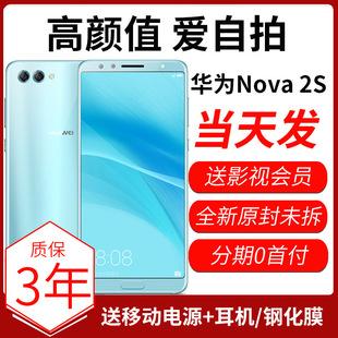 送移动电源现货当天发 Huawei/华为 nova 2s全网通4G大屏手机3e