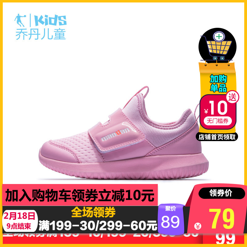 乔丹童鞋 儿童鞋2018秋冬新款中童小童跑步鞋休闲鞋子女童运动鞋