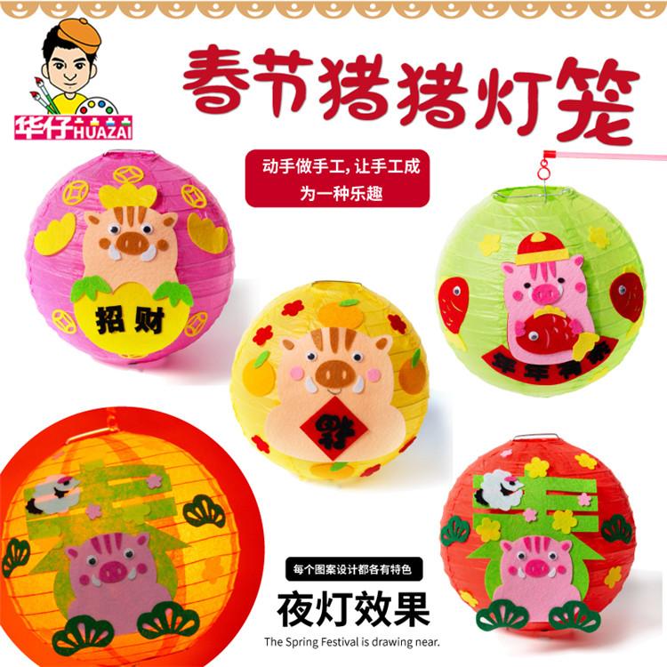 新年diy手工材料春节猪猪灯笼元宵节幼儿园儿童手提发光春节灯笼