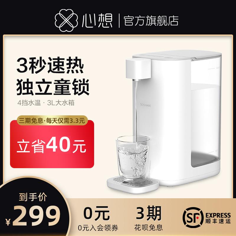 SCISHARE心想即开即热式饮水机家用电水壶台式小型迷你速热桌面