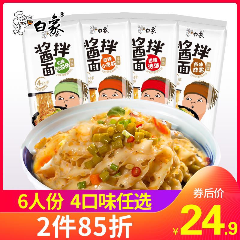 白象挂面京味炸酱拌面 招牌酸豆角小龙虾网红宽面3盒面条带调料包