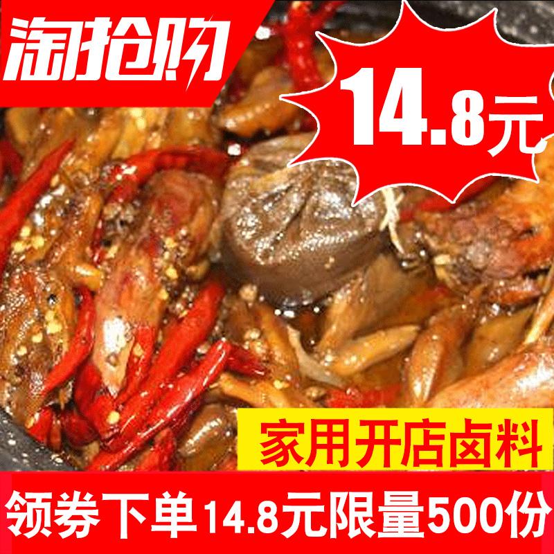 炖牛肉卤肉料包卤菜五香料包卤料包茶叶蛋调料包秘制配方商用卤味