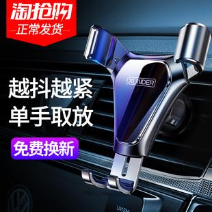 车载手机架汽车内用品大全导航吸盘式多功能出风口万能通用支撑架