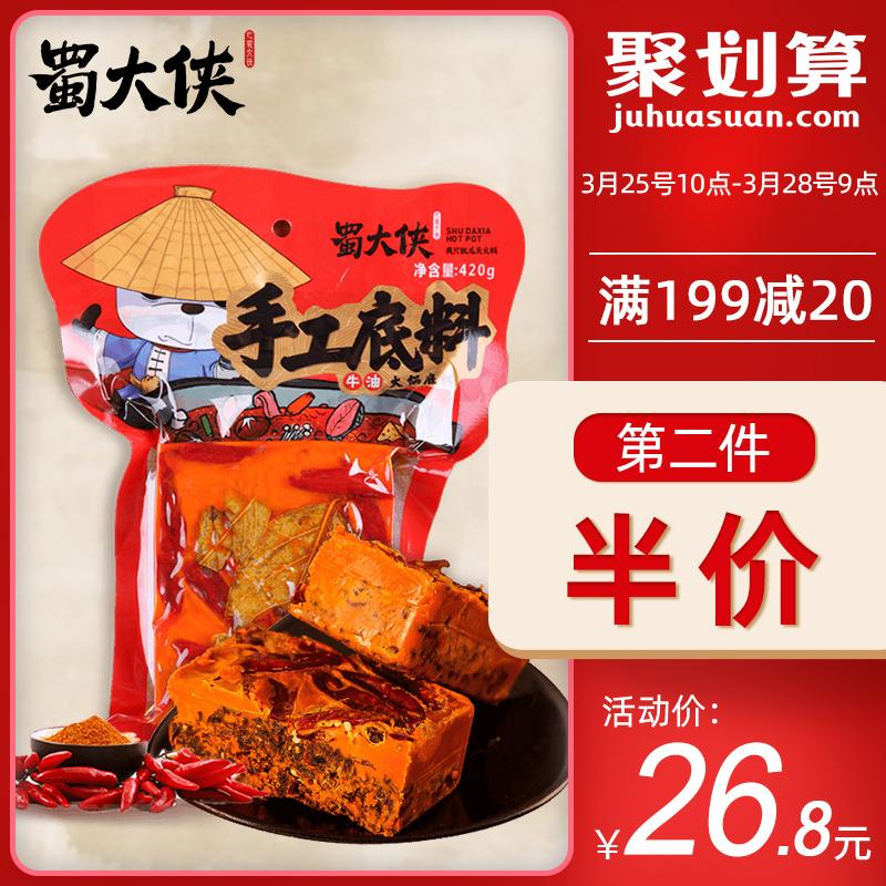 蜀大侠四川成都特产麻辣香锅烫冒菜料家用微辣牛油火锅底料420g