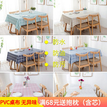 简约田园PVC防水防油防ca9桌布免洗ra布长方形格子餐厅台布