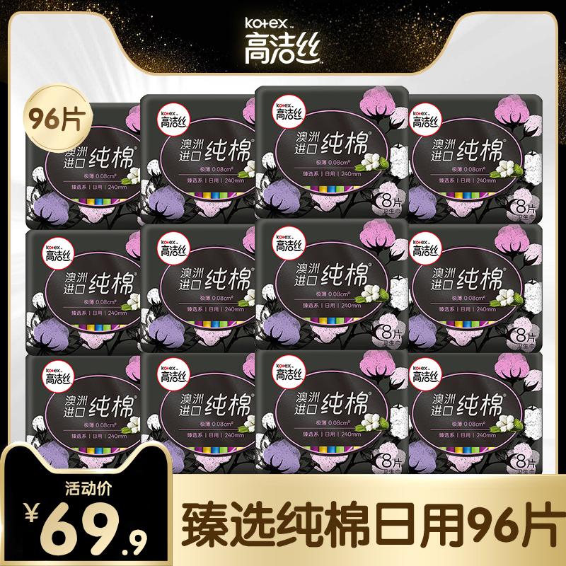 高洁丝卫生巾臻选进口纯棉日用240mm组合装女姨妈巾整箱品牌正品