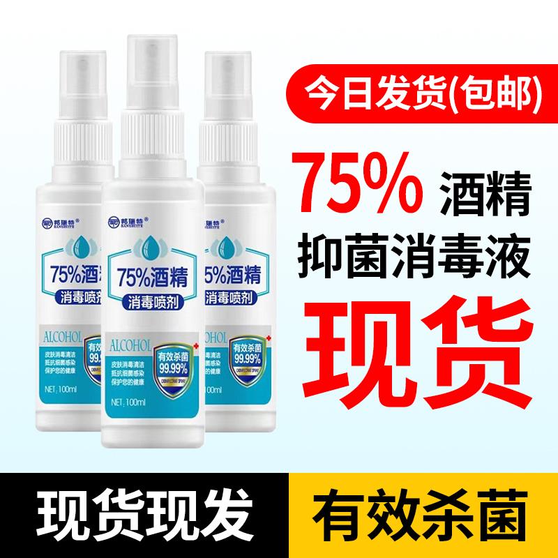 含氯杀菌75%度酒精免洗便携喷雾剂家用皮肤清洁物品消毒液现货