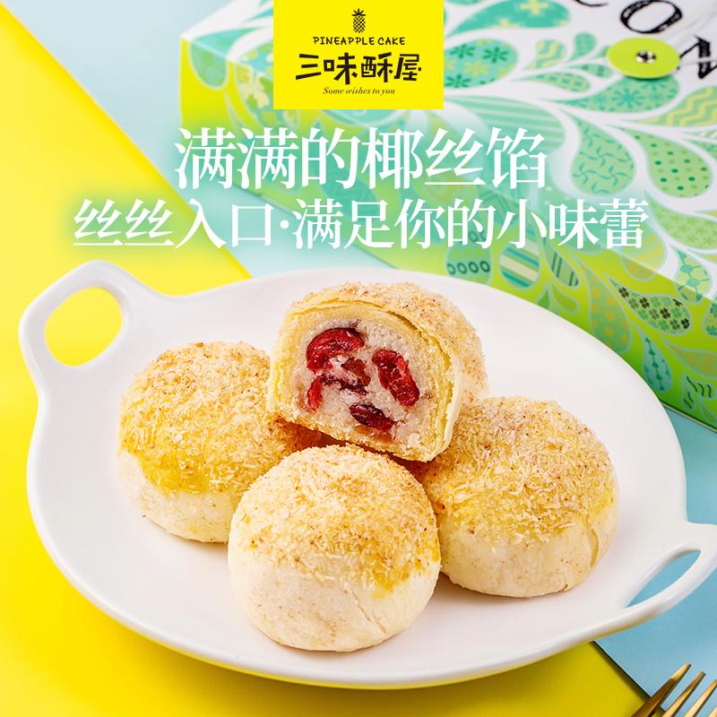 【三味酥屋】蔓越莓椰蓉酥椰子饼干椰丝球厦门特产糕点下午茶6颗