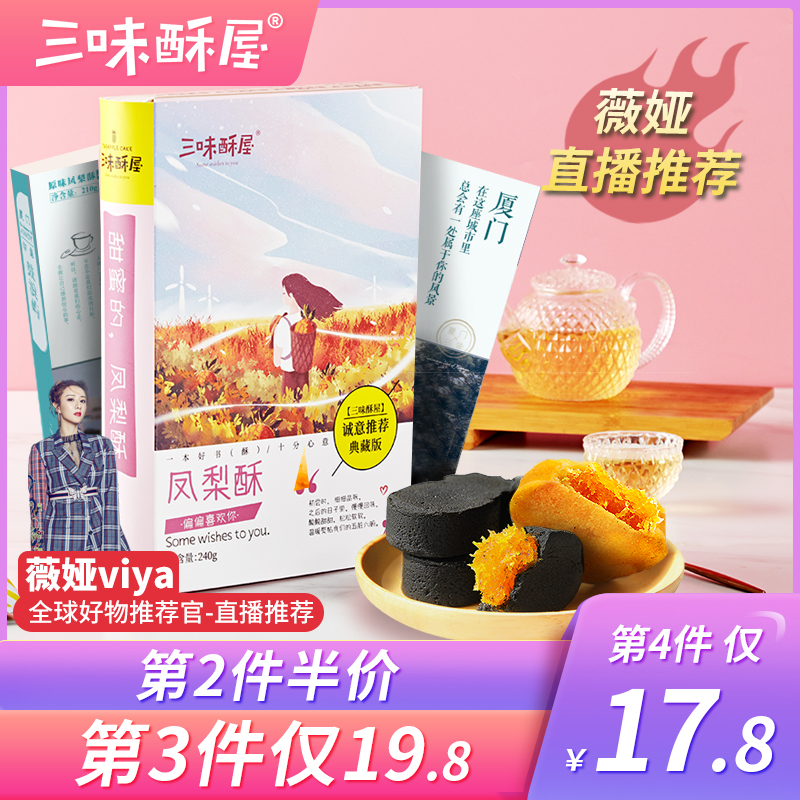 【薇娅推荐】三味酥屋黑凤梨酥厦门特产台湾网红糕点心孕妇零食