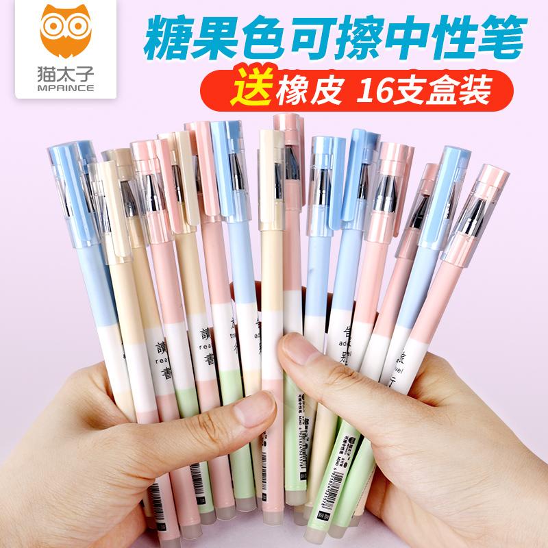 猫太子可擦笔小学生摩易笔芯可以擦掉的中性笔学生用卡通热可察魔力磨易擦笔蓝色可檫笔文具用品批发可涂改笔