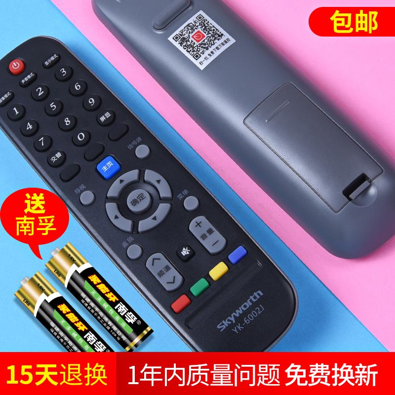 正品原厂原装创维液晶电视遥控器YK-6002J 32E360E 40/42/49E360E