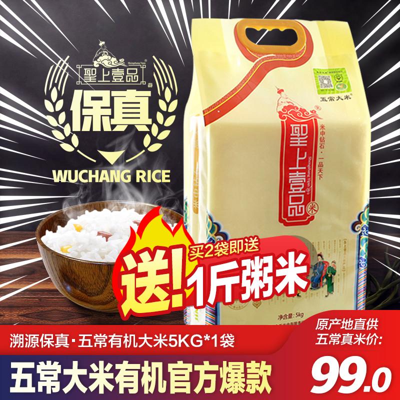 五常大米官方旗舰店 圣上壹品有机稻花香米新米5kg东北黑龙江10斤