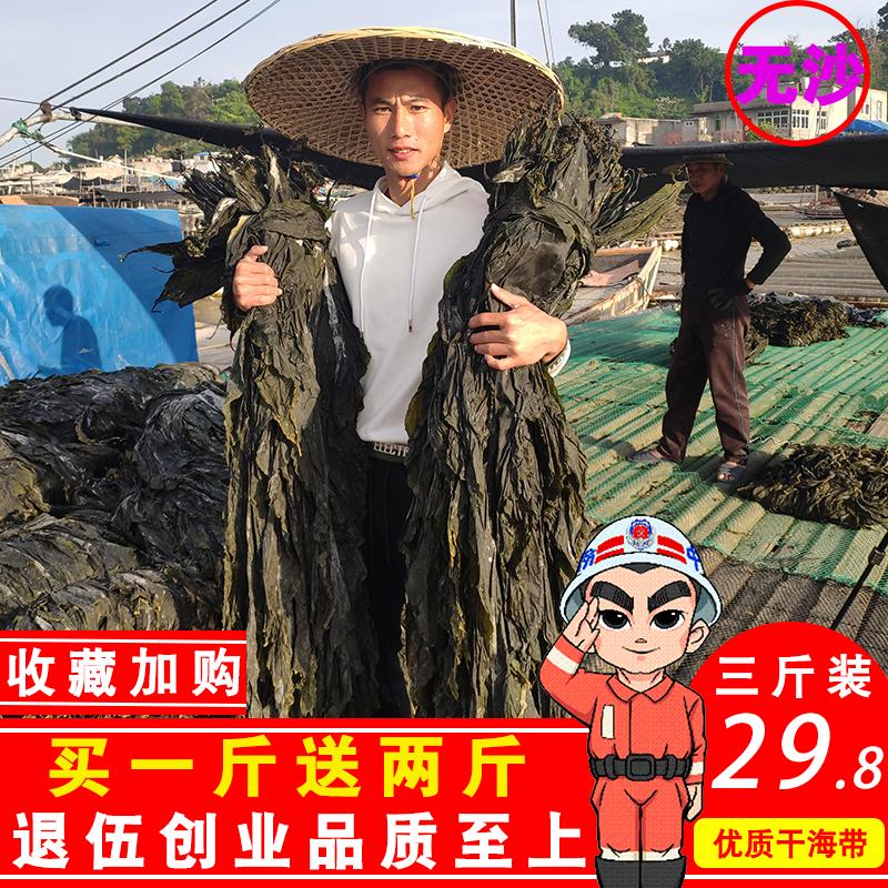 霞浦海带干货厚新货特级福建特产天然淡干海带头丝日晒无沙3斤