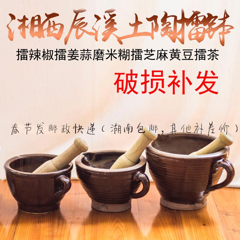 辰溪土陶擂缽 茶缽 廚房輔食工具 擂茶擂藕 搗藥罐 老式研磨器