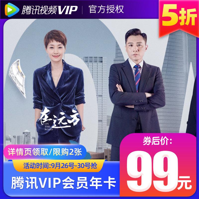 【券后5折】腾讯视频VIP会员 12个月一年卡好莱坞vip视屏会员年费
