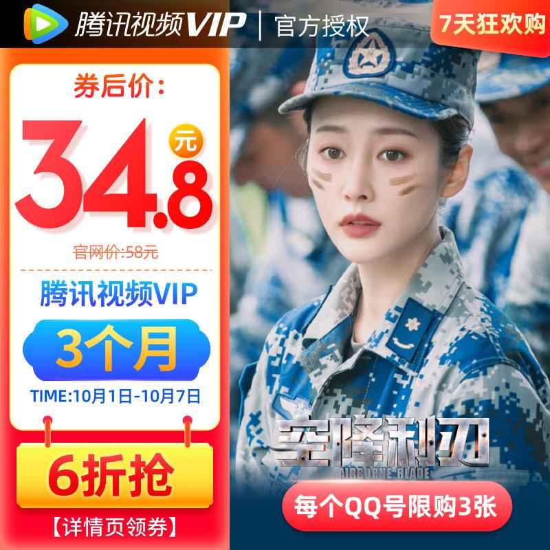 【券后34.8】腾讯视频VIP会员3个月 好莱坞vip视频会员三个月视屏