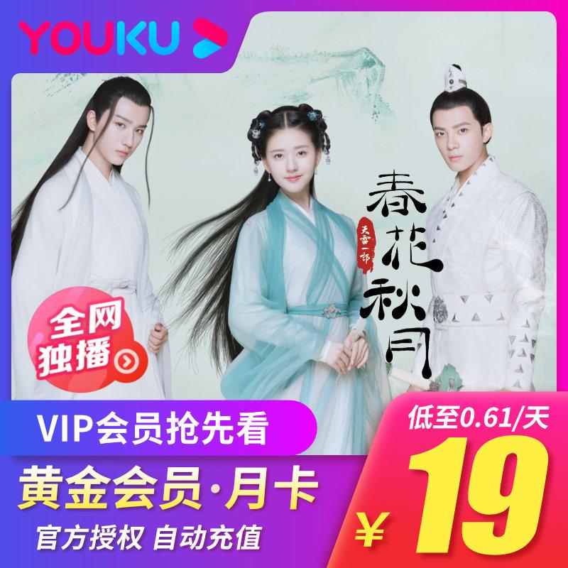【直充】优酷视频vip会员1个月youku土豆视频会员一个月卡 秒到账