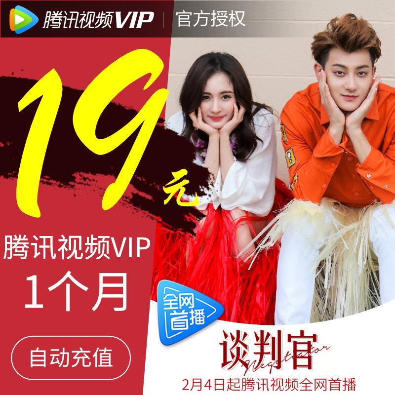 腾讯视频VIP会员1个月 好莱坞vip视屏会员 月卡31天 直充 填QQ号