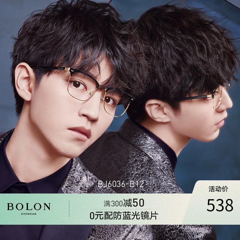 BOLON暴龙近视眼镜防蓝光眼镜板材镜架王俊凯同款眼镜框BJ6036