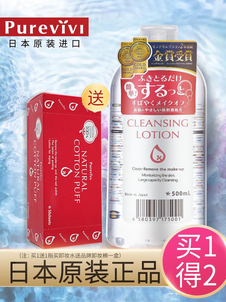 日本正品Purevivi皇后卸妆水女脸部温和清洁多效合一眼唇卸妆液
