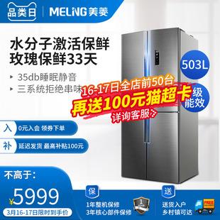 MeiLing/美菱BCD-503WPU9CA十字四开门双开对开门冰箱变频M鲜生