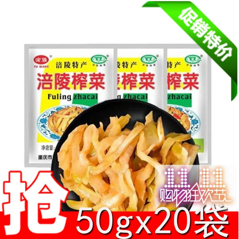 20袋涪陵榨菜一箱下饭菜咸菜儿童榨菜头丝芯开胃学生航空重庆陪陵