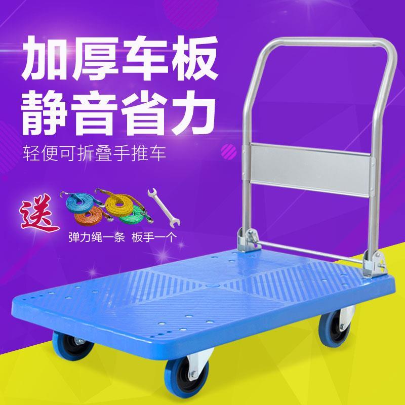 静音加厚平板车拖车折叠手推车拉货推车货搬运车家用小货车塑料