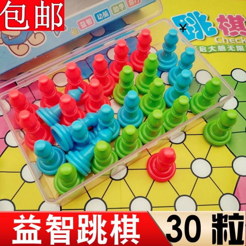 盒装跳棋 幼儿园3色跳棋 成人小学生益智跳跳棋 儿童玩具棋类礼品