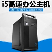 酷睿i5办公电脑主机sh7配四核8ng3台款DIY组装机(小)游戏全套整