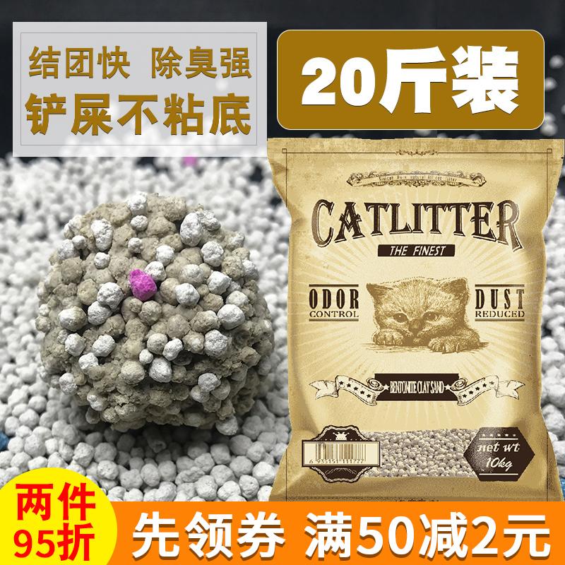 猫砂包邮10公斤西西猫膨润土猫砂10kg无尘结团除臭猫沙20斤实惠装