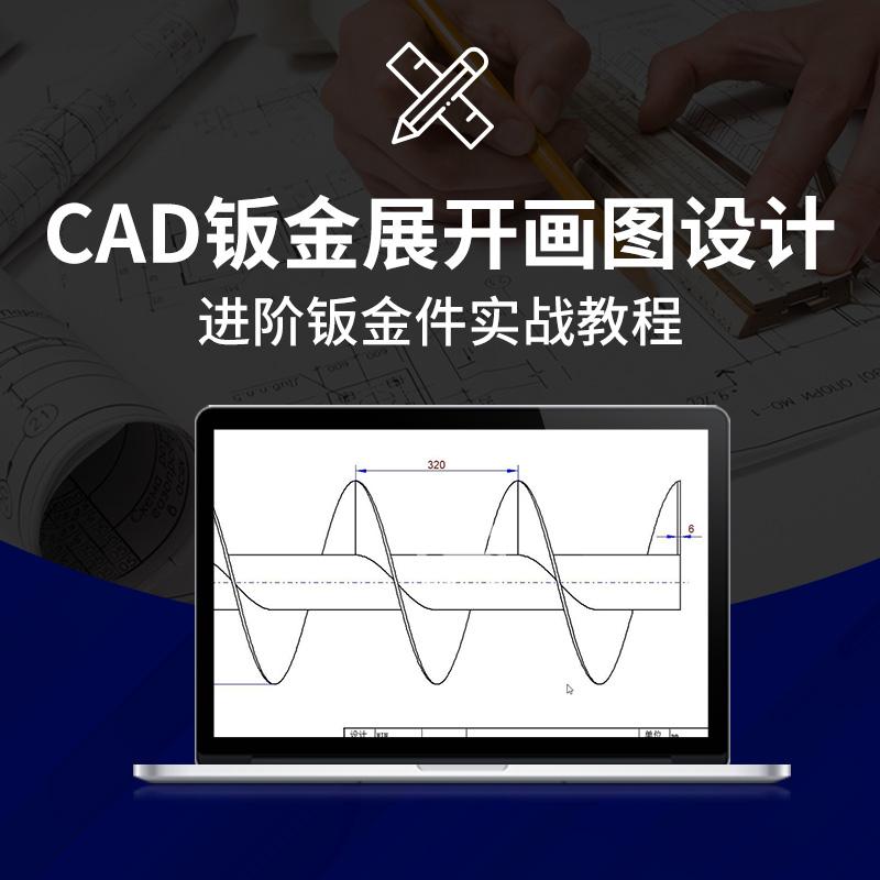CAD钣金展开画图设计基础到展开计算进阶钣金件实战教程