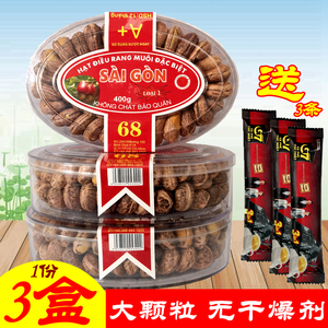 Vietnam cashew charcoal burned salt with cashew imported cashew red label flat box dried nuts specialty snacks