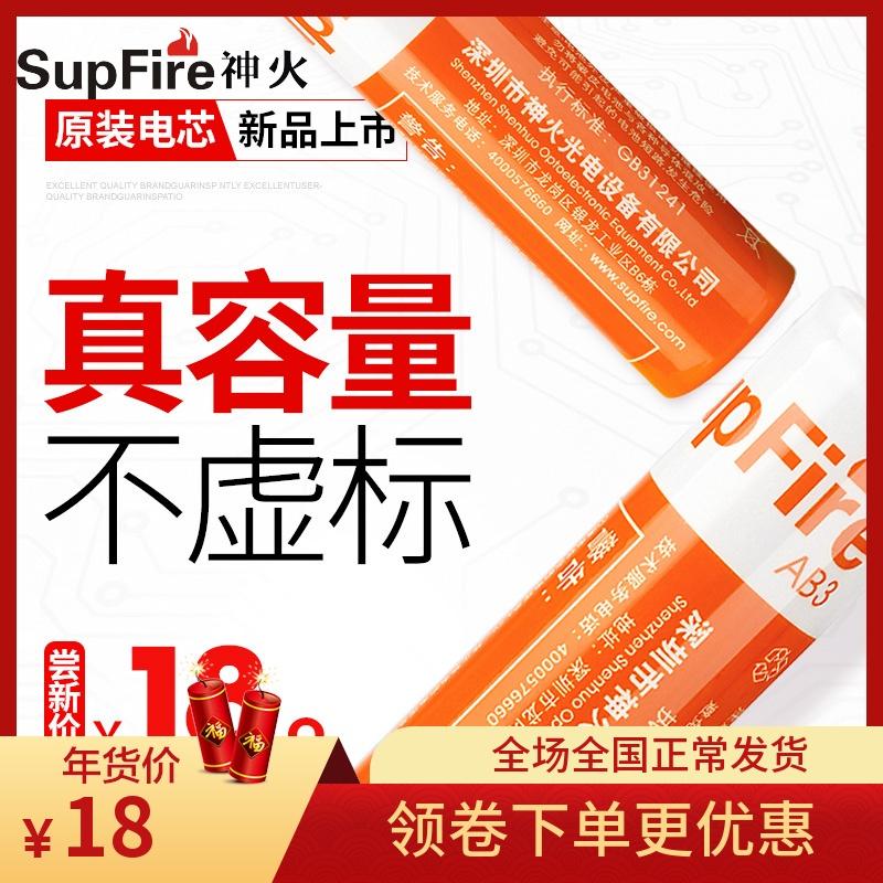 神火18650锂电池可充电3.7V4.2动力大容量小风扇电蚊拍充电宝电池