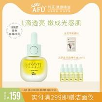 阿芙11籽精华油护肤美肤油 以油养肤修护紧致抗初老面部精华