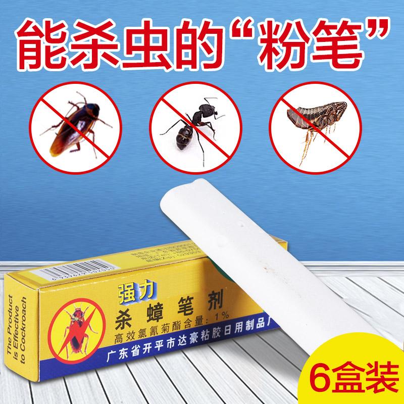 灭蟑螂药粉笔神器杀蟑螂笔蚂蚁杀虫剂家用除蟑螂粉神奇药笔杀蟑笔