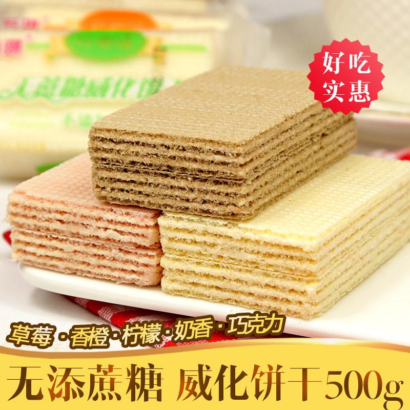 无蔗糖威化饼干500g苏琪草莓香橙奶香夹心饼无糖精食品糖尿人零食