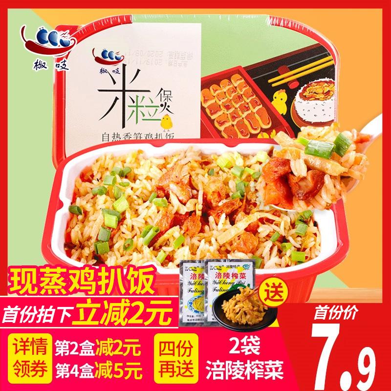 椒吱自热米饭速食食品懒人方便饭团自助即食煲仔饭自加热快餐盒饭