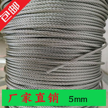软 绳 304ju4锈钢钢丝ne绳 升降绳 吊绳 钢丝 5MM