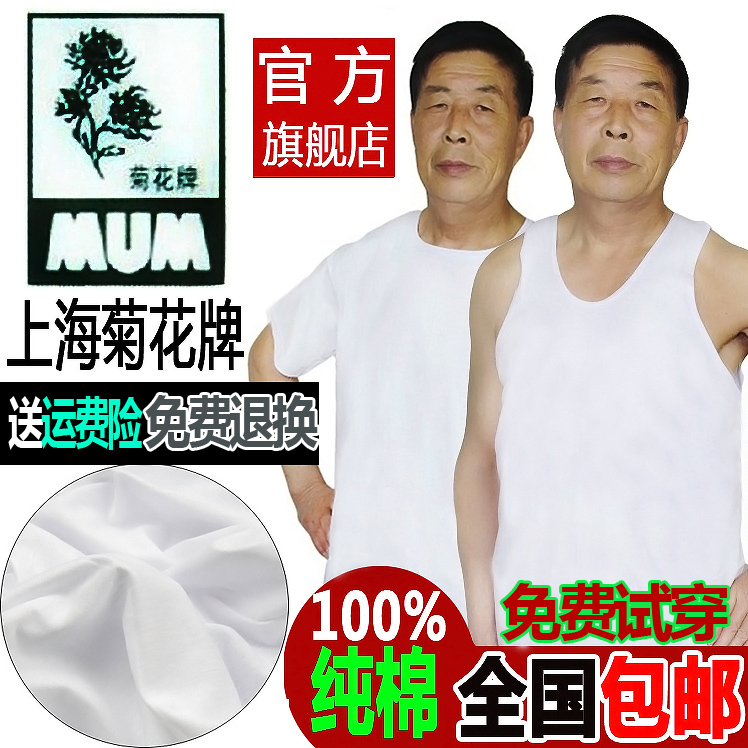菊花牌夏季纯棉白色中老年人T恤短袖汗衫全棉背心男士老头衫