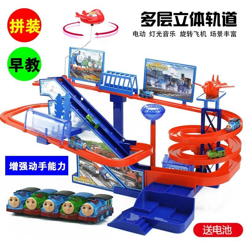 拖马斯小火车轨道套装电动多层爬楼梯轨道车拼装儿童玩具23456岁