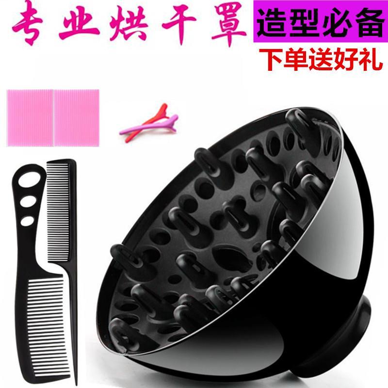 吹卷发筒造型神器电吹风机大风罩头发烘干器定型罩子万能接口通用