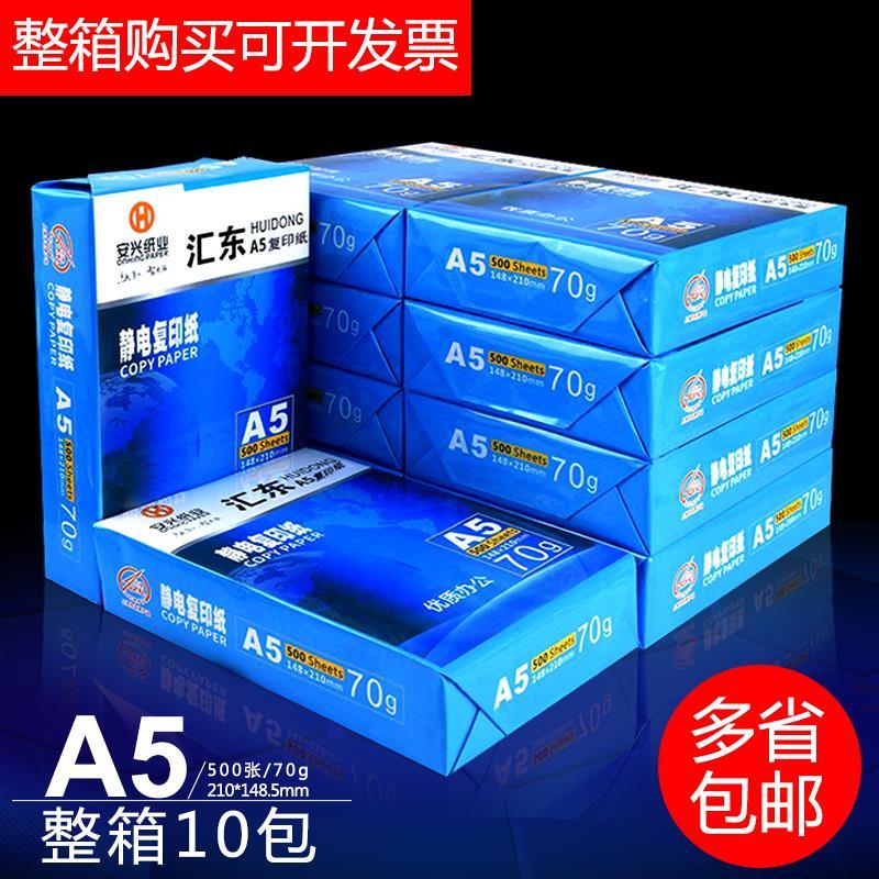 A4复印纸70g/80g打印500张a5白纸A3/b4/B5/16k纸办公用纸整箱包邮