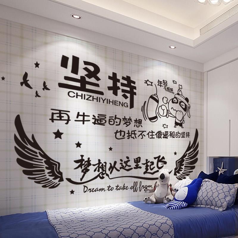男生用的贴墙纸画寝室贴纸宿舍励志小墙壁贴高考贴桌子自粘鸡汤语