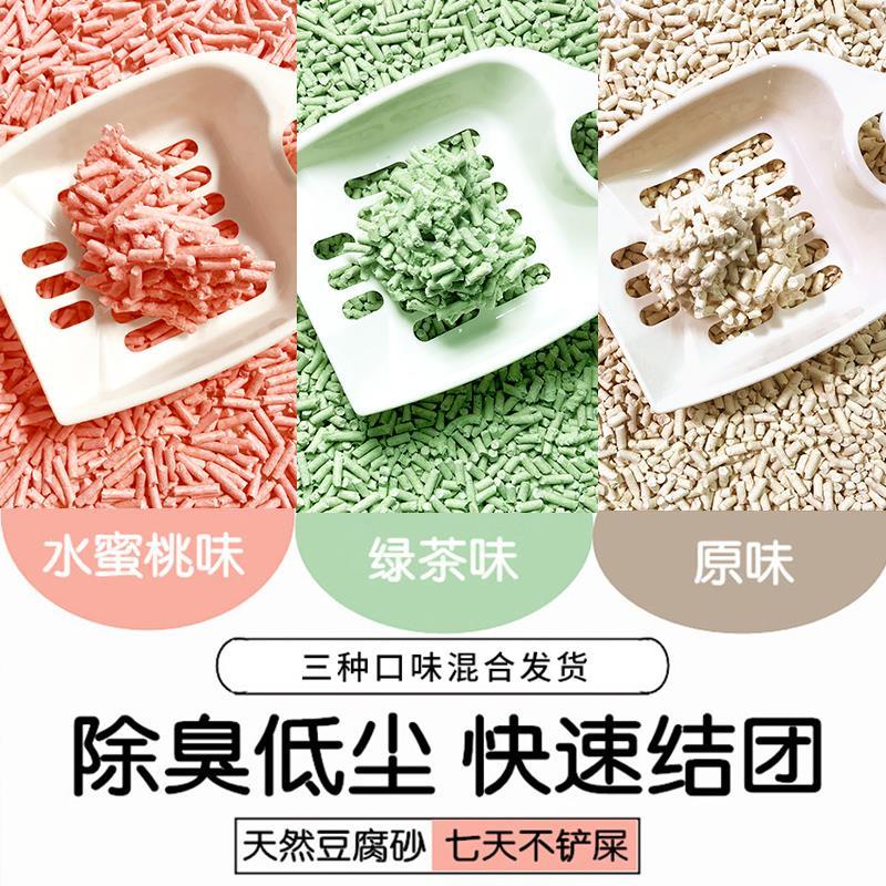 叩叩豆腐猫砂6L豆腐砂除臭无尘绿茶猫沙满10公斤10kg20斤26省包邮