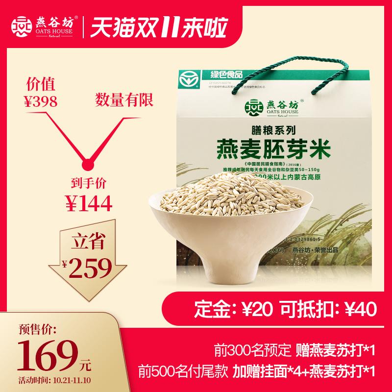 燕谷坊燕麦胚芽米3kg礼盒装内蒙古燕麦米 婴儿大米 宝宝米 胚芽米
