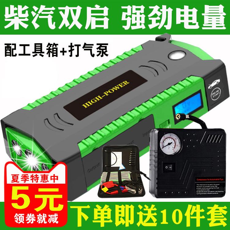汽车电瓶应急启动电源蓄电池12V搭电宝超大容量打火启动器充电宝