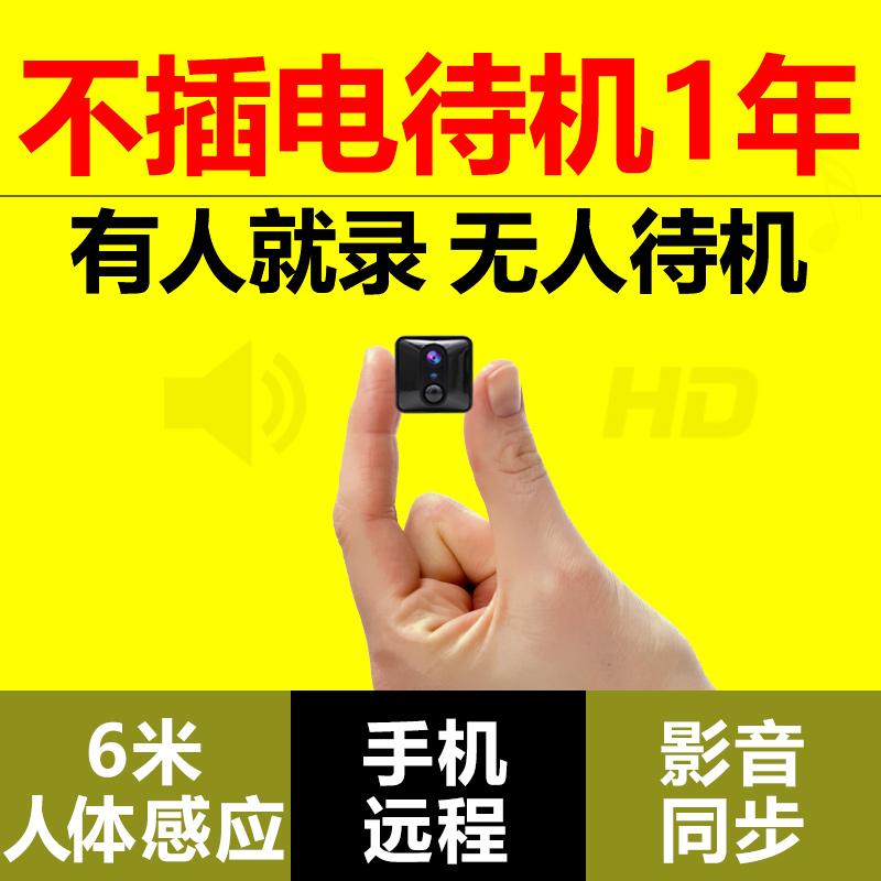 无线迷你微型摄像头高清夜视mini小型可连手机wifi远程监控器家用