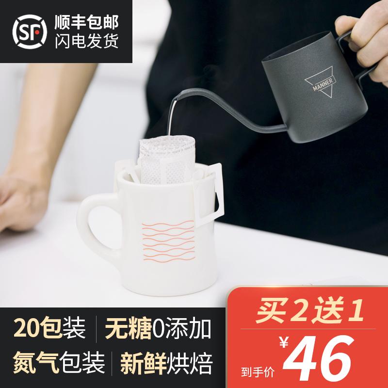 挂耳咖啡 20包装 随机发货 无糖 黑咖啡 美式咖啡 Manner Coffee