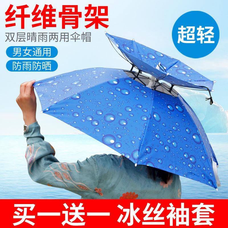 伞帽头戴伞钓鱼伞帽双层头戴式遮阳雨伞户外垂钓防晒头顶雨伞帽子