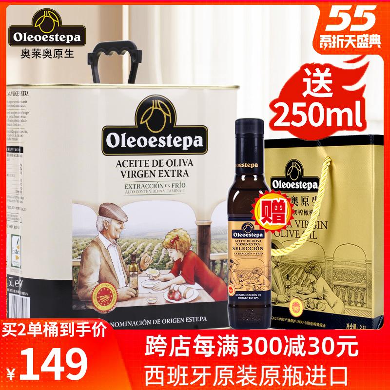 奥莱奥原生西班牙进口PDO特级初榨橄榄油2.5L 家庭食用油